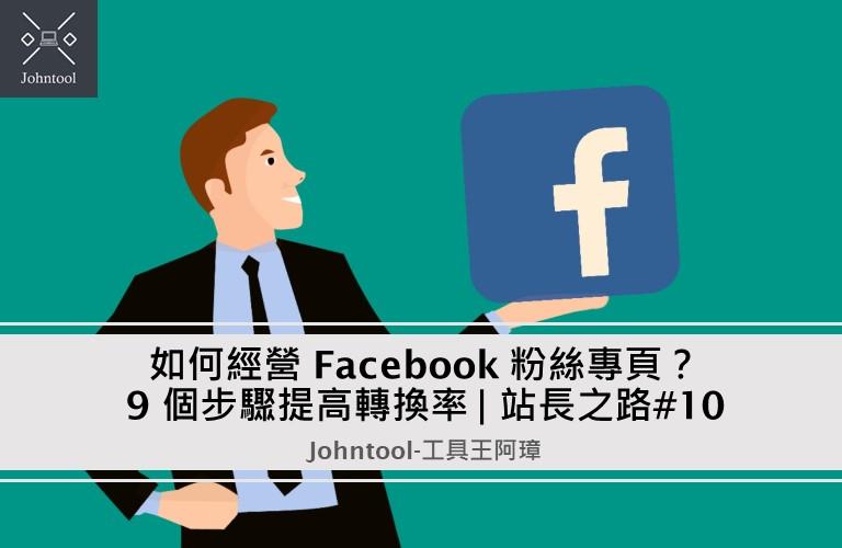如何經營 Facebook 粉絲專頁? 9 個步驟提高轉換率 | 站長之路#10