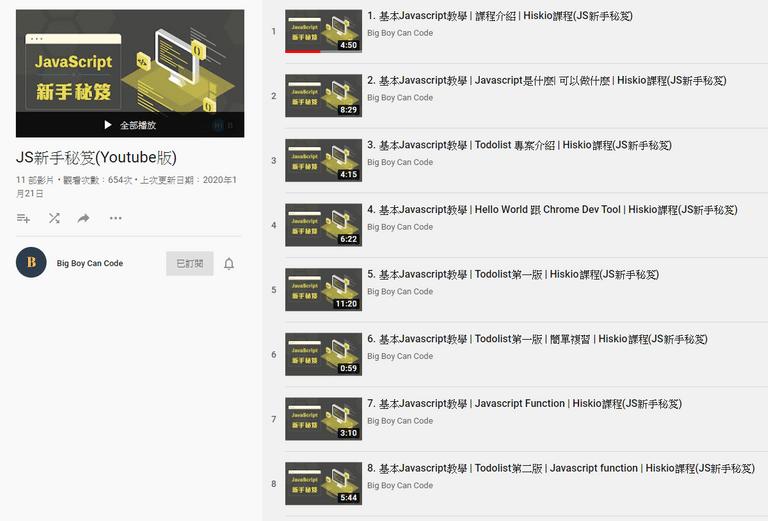 JS 新手秘笈(Youtube版)