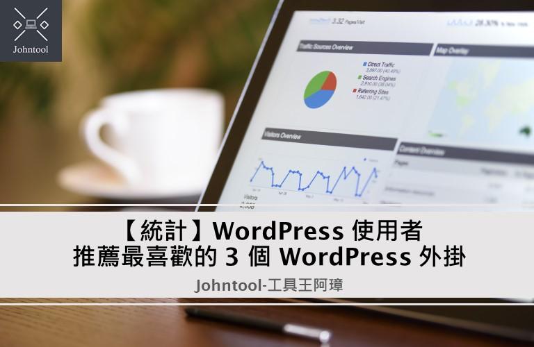 【統計】30 名 WordPress 使用者推薦最喜歡的 3 個 WordPress 外掛