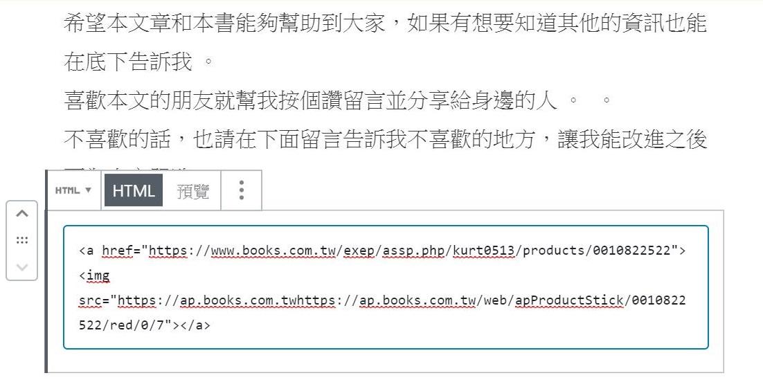 錯誤的聯盟行銷HTML語法