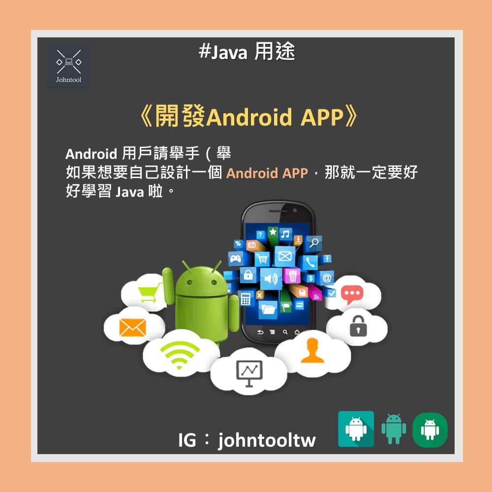開發 Android APP