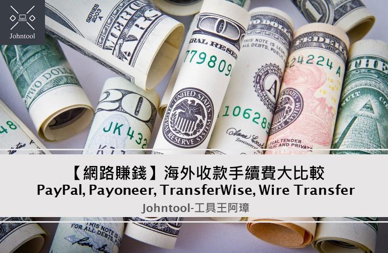 【網路賺錢】海外收款手續費大比較 PayPal, Payoneer, TransferWise, Wire Transfer