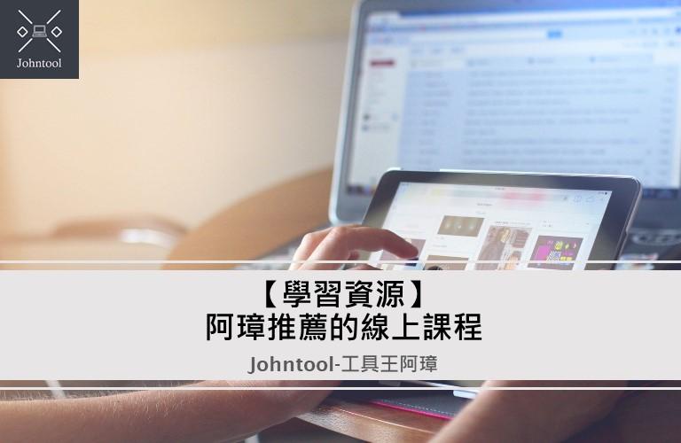 【學習資源】阿璋推薦的線上課程