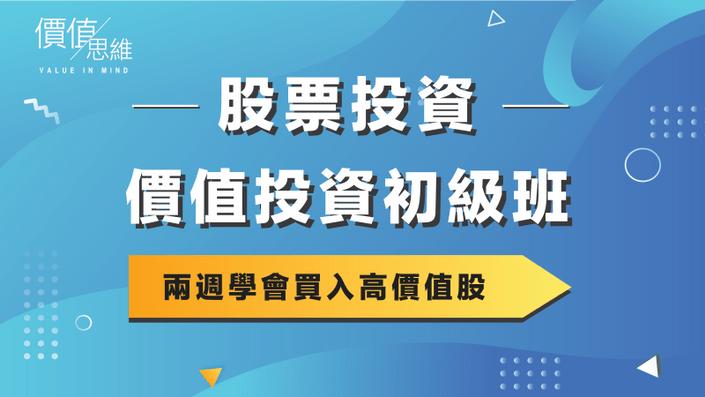 價值投資初級班 - Spark Liang
