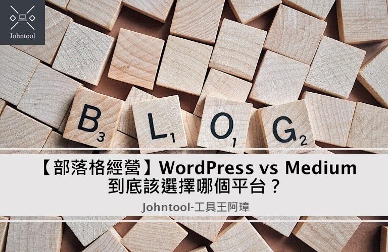 【部落格經營】WordPress vs Medium 到底該選擇哪個平台?