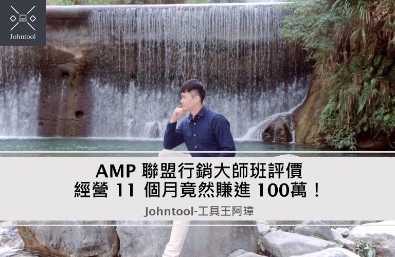 【AMP 聯盟行銷大師班評價】經營 11 個月竟然賺進 100萬!