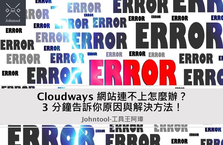 Cloudways 網站連不上怎麼辦? 3 分鐘告訴你原因與解決方法!