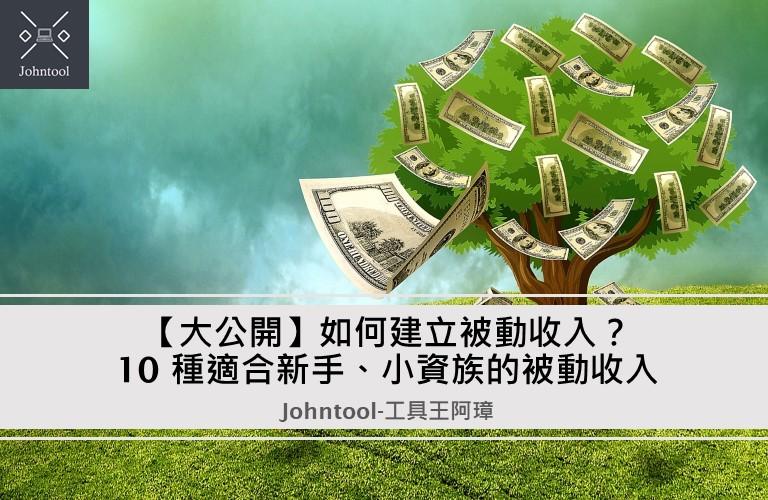 【大公開】如何建立被動收入? 10 種適合新手、小資族的被動收入