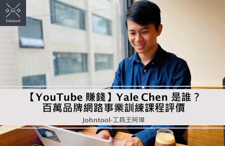 【YouTube 賺錢】百萬品牌網路事業訓練課程評價 | Yale Chen 是誰?