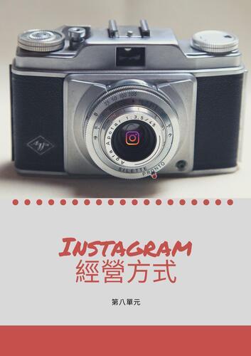 Instagram 經營