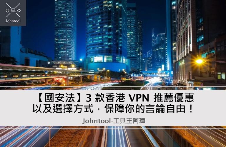 【國安法】3 款香港 VPN 推薦優惠以及選擇方式,保障你的言論自由!