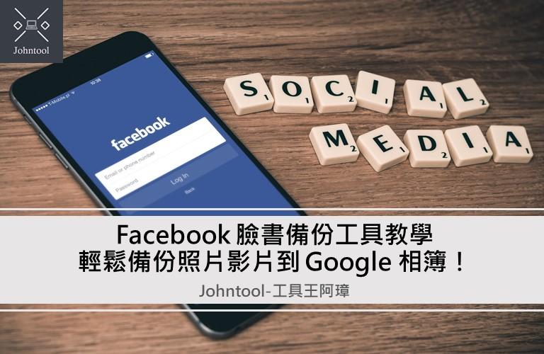 Facebook 臉書備份工具教學,輕鬆備份照片影片到 Google 相簿!