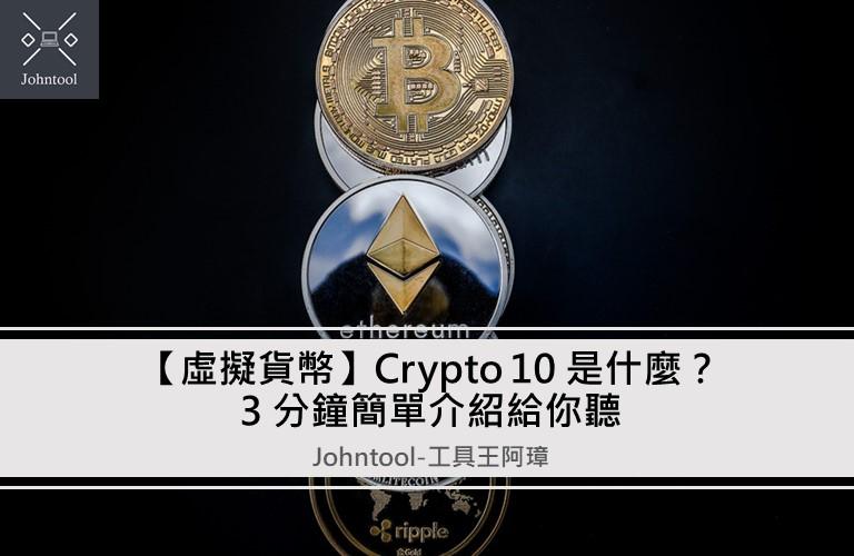 【虛擬貨幣】Crypto 10 是什麼? 3 分鐘簡單介紹給你聽