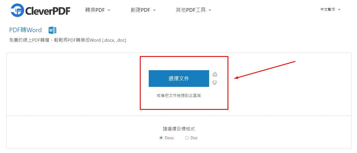 選擇 PDF 文件