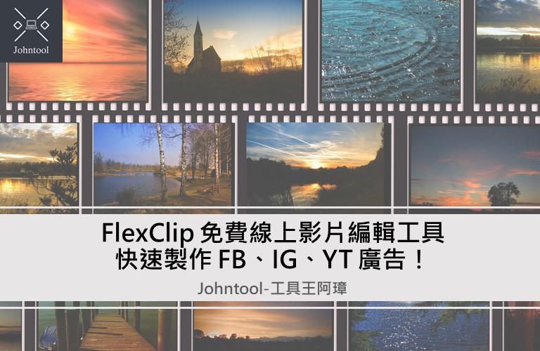 【線上工具】FlexClip 免費線上影片編輯工具,快速製作 FB、IG、YT 廣告!