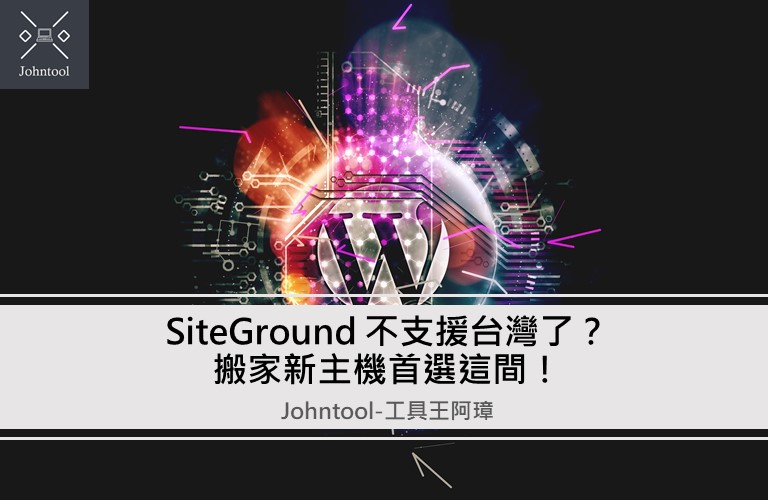 【WordPress主機】SiteGround 不支援台灣了? 搬家新主機首選這間!