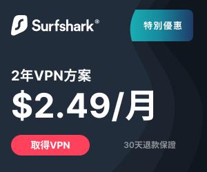 CP值最高的VPN