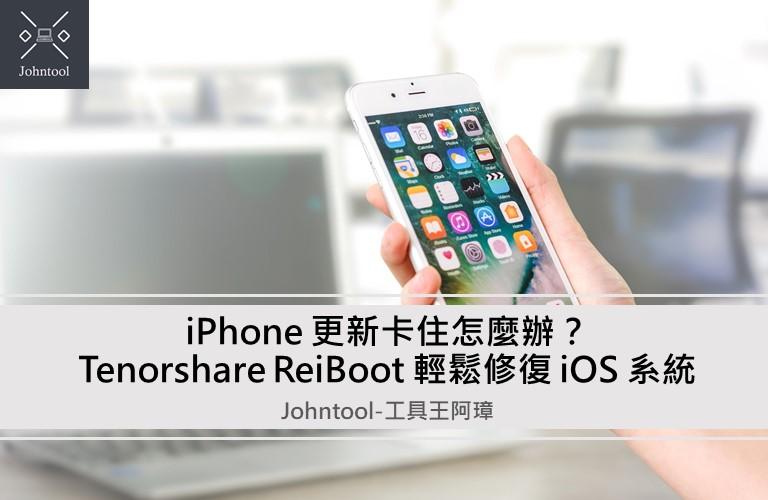 iPhone 更新卡住怎麼辦? Tenorshare ReiBoot 輕鬆修復 iOS 系統(提供優惠碼)
