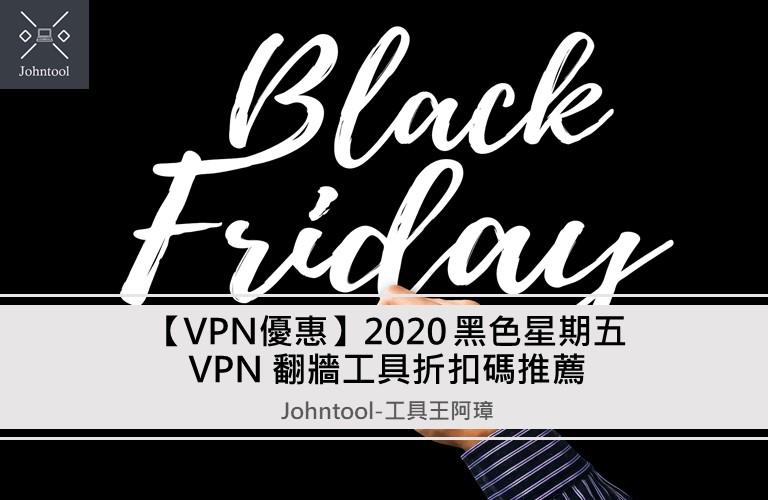 【VPN優惠】2020 黑色星期五 VPN 翻牆工具折扣碼推薦