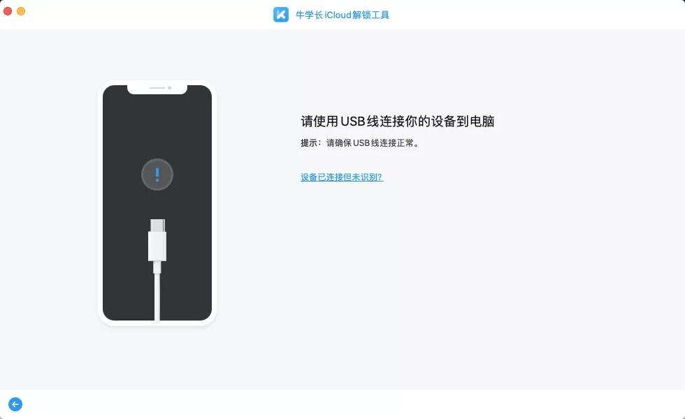 連接你要移除鎖定的 iPhone