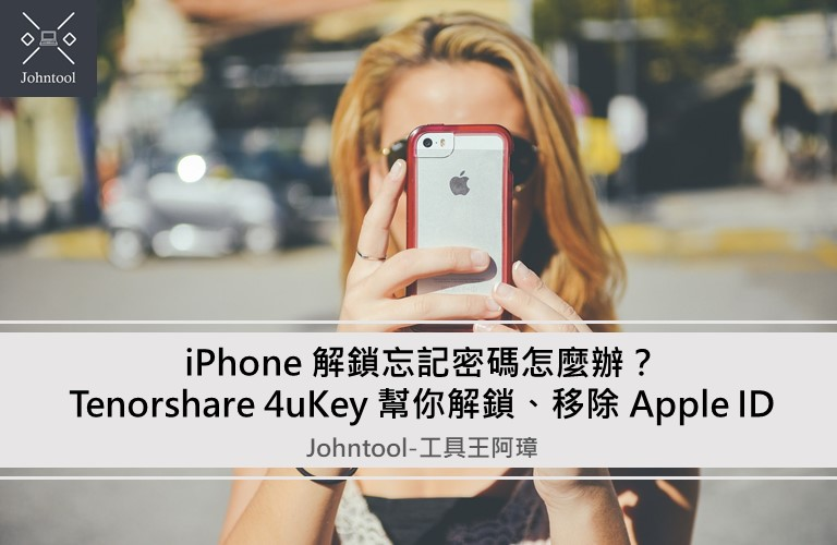 iPhone 解鎖忘記密碼怎麼辦? Tenorshare 4uKey 幫你解鎖、移除 Apple ID