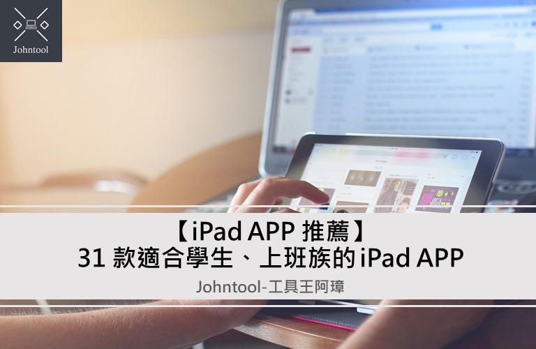 【iPad APP 推薦】31 款適合學生、上班族的 iPad APP