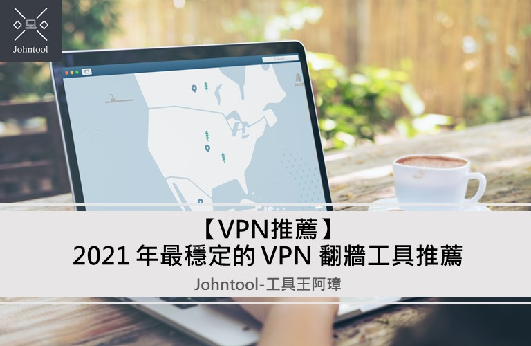 【VPN推薦】2021 年 9 個最穩定的免費與付費 VPN 翻牆工具評價