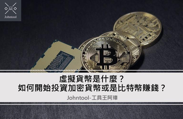 虛擬貨幣是什麼?如何開始投資加密貨幣或是比特幣賺錢?