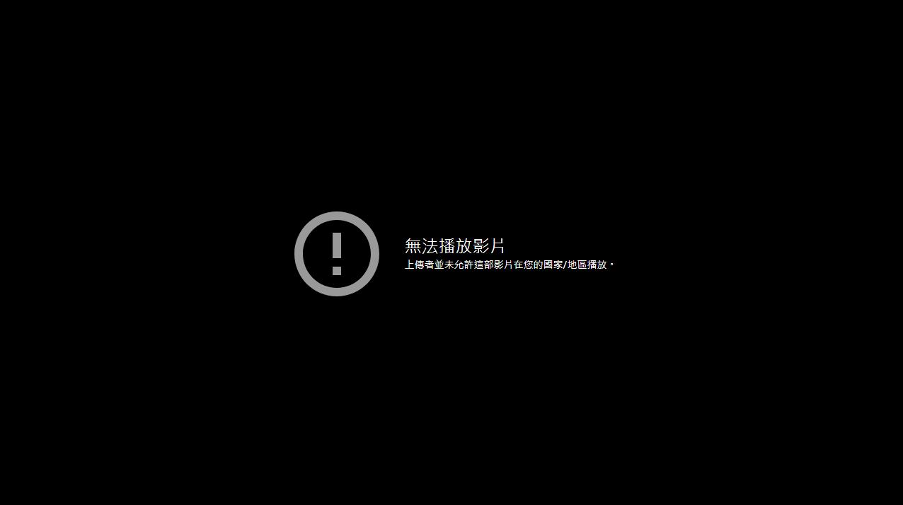 YouTube 影片地區限制