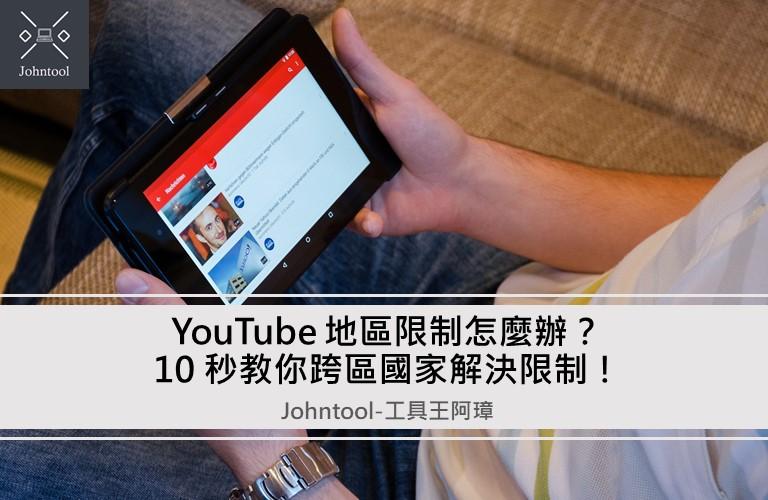 YouTube 地區限制怎麼辦? 10 秒教你跨區國家解決限制!