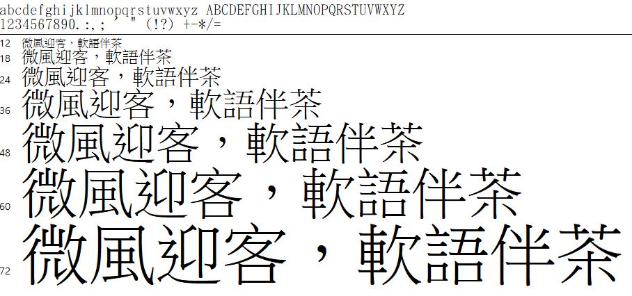 全字庫正宋體