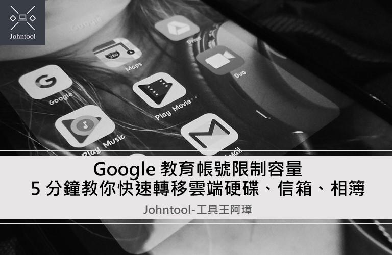 Google 教育帳號限制容量 | 5 分鐘教你快速轉移雲端硬碟、信箱、相簿到其他帳號