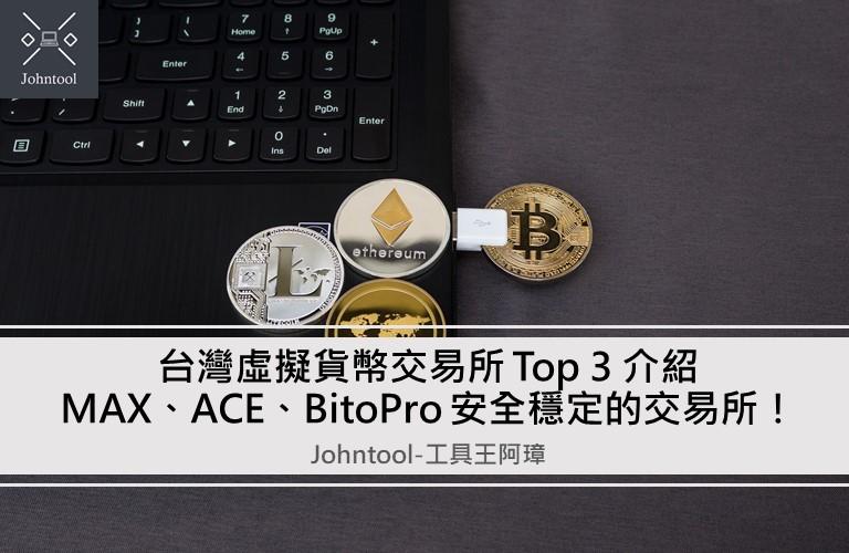 台灣虛擬貨幣交易所 Top 3 介紹:MAX、ACE、BitoPro 安全穩定的交易所!