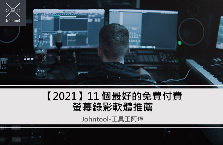 【2021】11 個最好的免費、付費螢幕錄影軟體推薦(Windows/Mac 版)