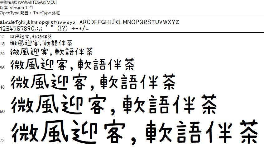 kawaii 手寫字體