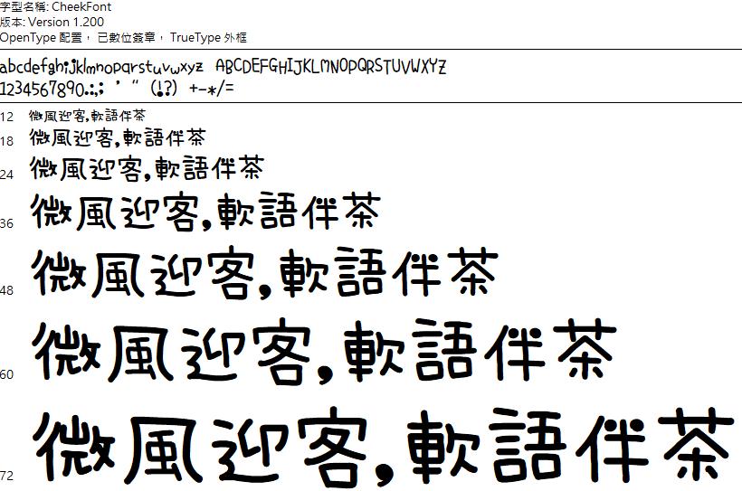 Cheek 日系少女手寫字體
