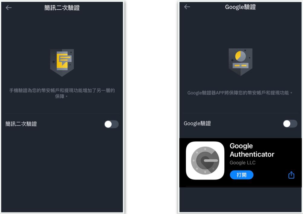 簡訊二次驗證以及Google驗證