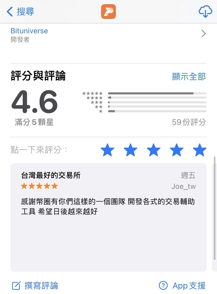 商店評論 Pionex 派網 App