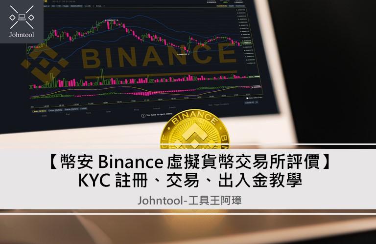【幣安 Binance 虛擬貨幣交易所評價】KYC 註冊、交易、出入 金教學