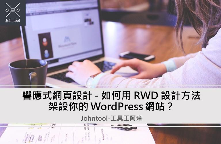 響應式網頁設計 - 如何用 RWD 設計方法架設你的 WordPress 網站?