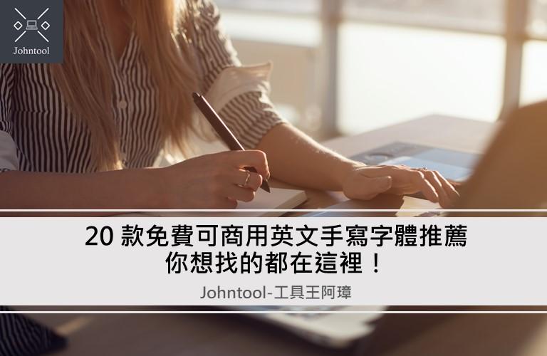 【2021】20 款免費可商用英文手寫字體推薦,你想找的都在這裡!