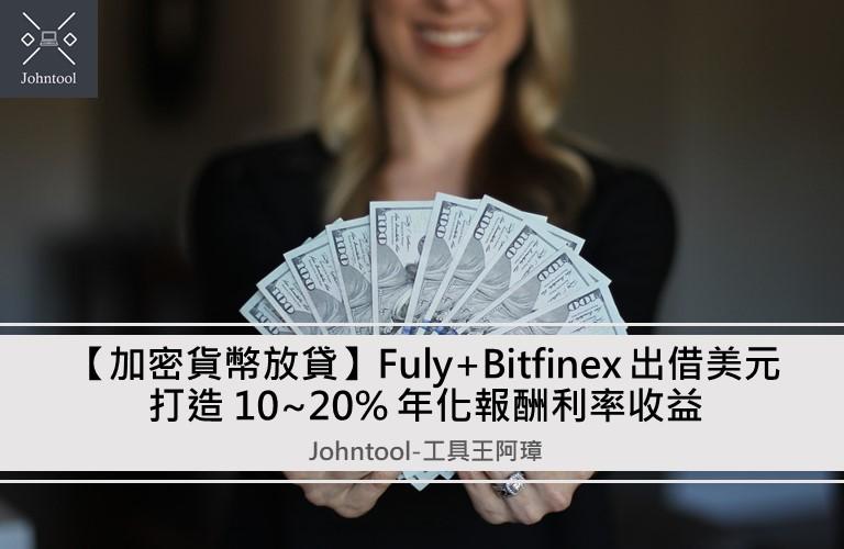 【加密貨幣放貸】Fuly 機器人+Bitfinex 交易所出借美元教學,打造 10~20% 年化報酬利率收益