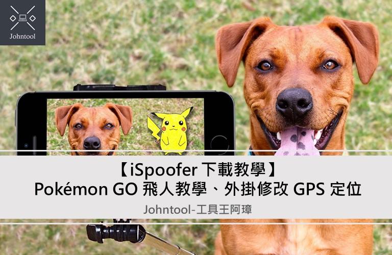 【2021 最強 iSpoofer 教學】Pokemon GO 飛人教學、外掛修改 GPS 定位