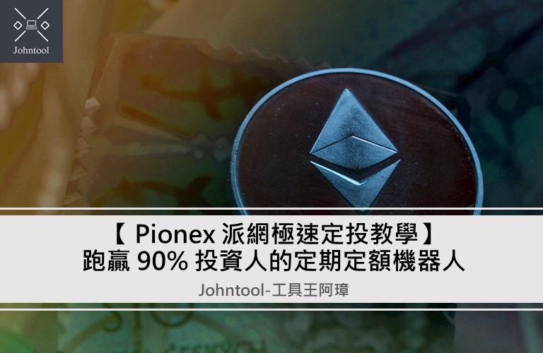 【極速定投是什麼?】Pionex 派網加密貨幣機器人,跑贏 90% 投資人的定期定額投資工具