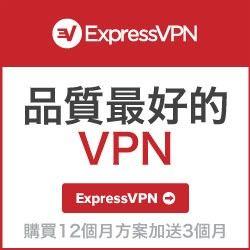 品質最好的VPN:ExpressVPN