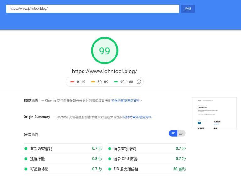 PageSpeed電腦版測試