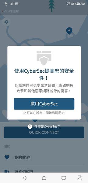 使用CyberSec