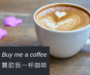 贊助我一杯咖啡