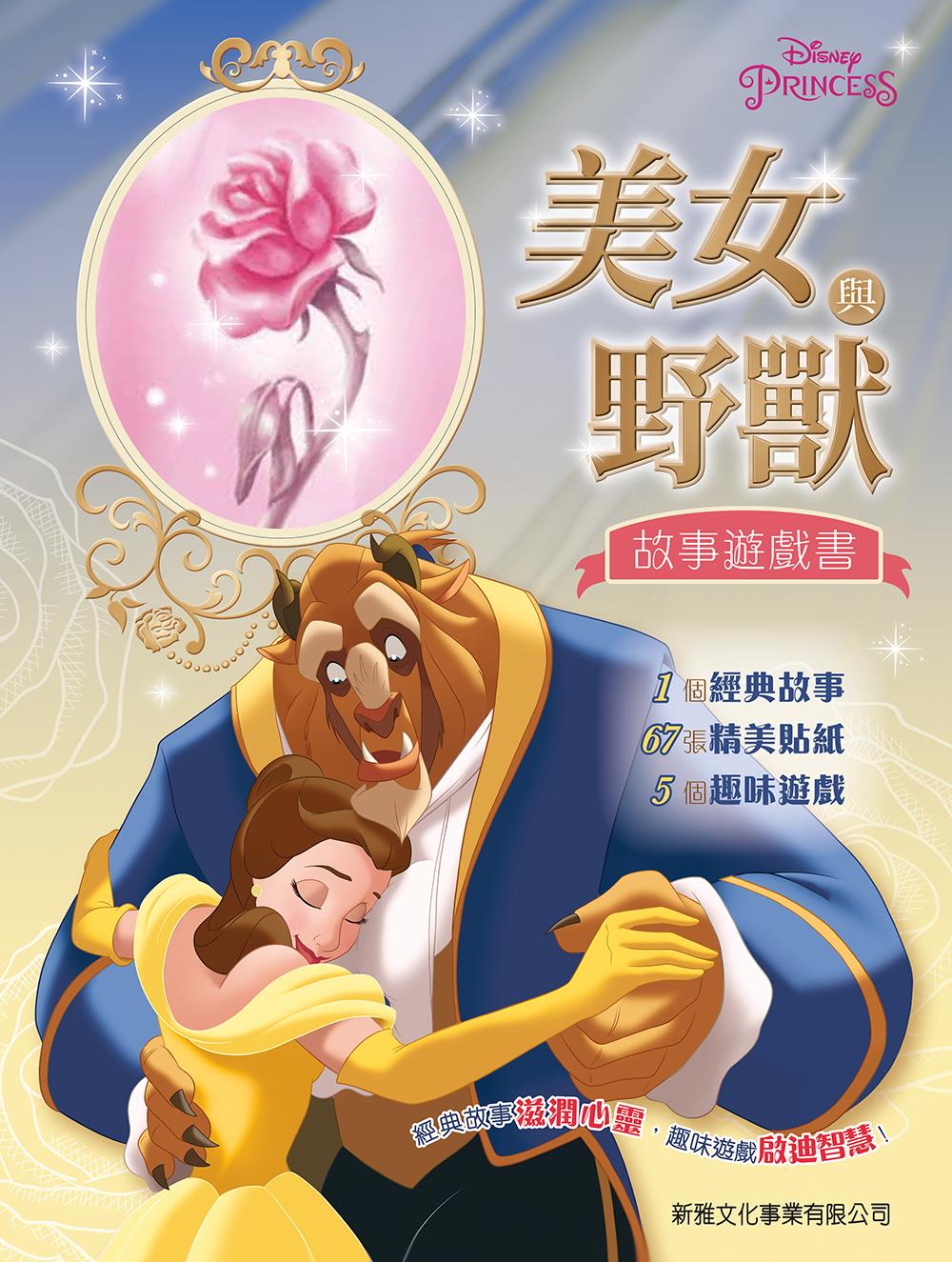 三聯書店   Joint Publishing HK - 迪士尼電影故事-反斗車王3(圖畫故事版)
