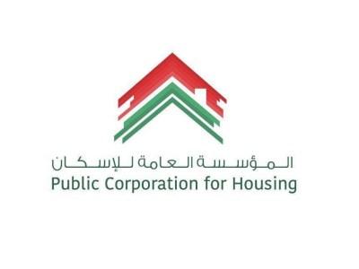 المؤسسة العامة للاسكان دعت المقترضين الى الإبلاغ عن اضرارهم